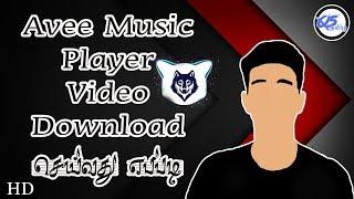 AVEE MUSIC PLAYER VIDEO DOWNLOAD செய்வது எப்படி