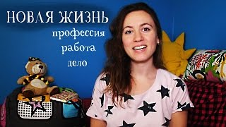 видео Как начать новую жизнь в 40 лет