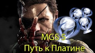 Путь к Платине MGS 5 The Phantom Pain