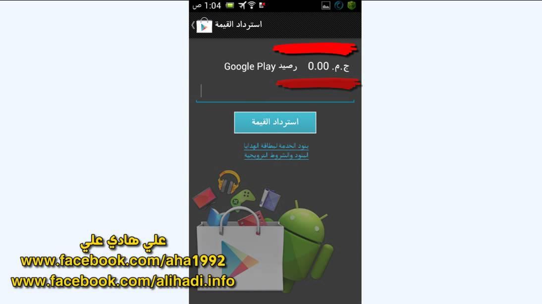 8f2394a07  طريقة اضافة بطاقة Google Play الى حسابك الجيميل - YouTube