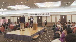 「北海道移住ドラフト会議」開催 移住希望者と地域を結ぶ【HTBニュース】