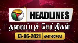 Puthiyathalaimurai Headlines | தலைப்புச் செய்திகள் | Tamil News | Morning Headlines | 13/06/2021