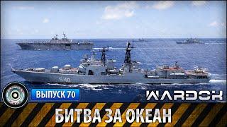 «Битва за океан» №70 | Ударная сила