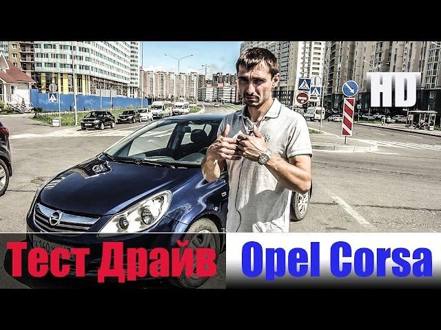 Честный Тест Драйв Опель Корса 1.4 л. 90 л/с. Corsa