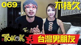 [Namewee Tokok] 069 台灣男朋友 Taiwanese Boyfriend 26-04-2017