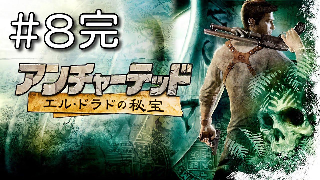 #8完【PS4】アンチャーテッド1 エル・ドラドの秘宝【アクション】実況プレイ