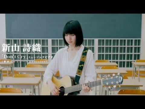 新山詩織「Don't Cry」1cho 歌詞入 MV