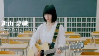 新山詩織 - Don't Cry