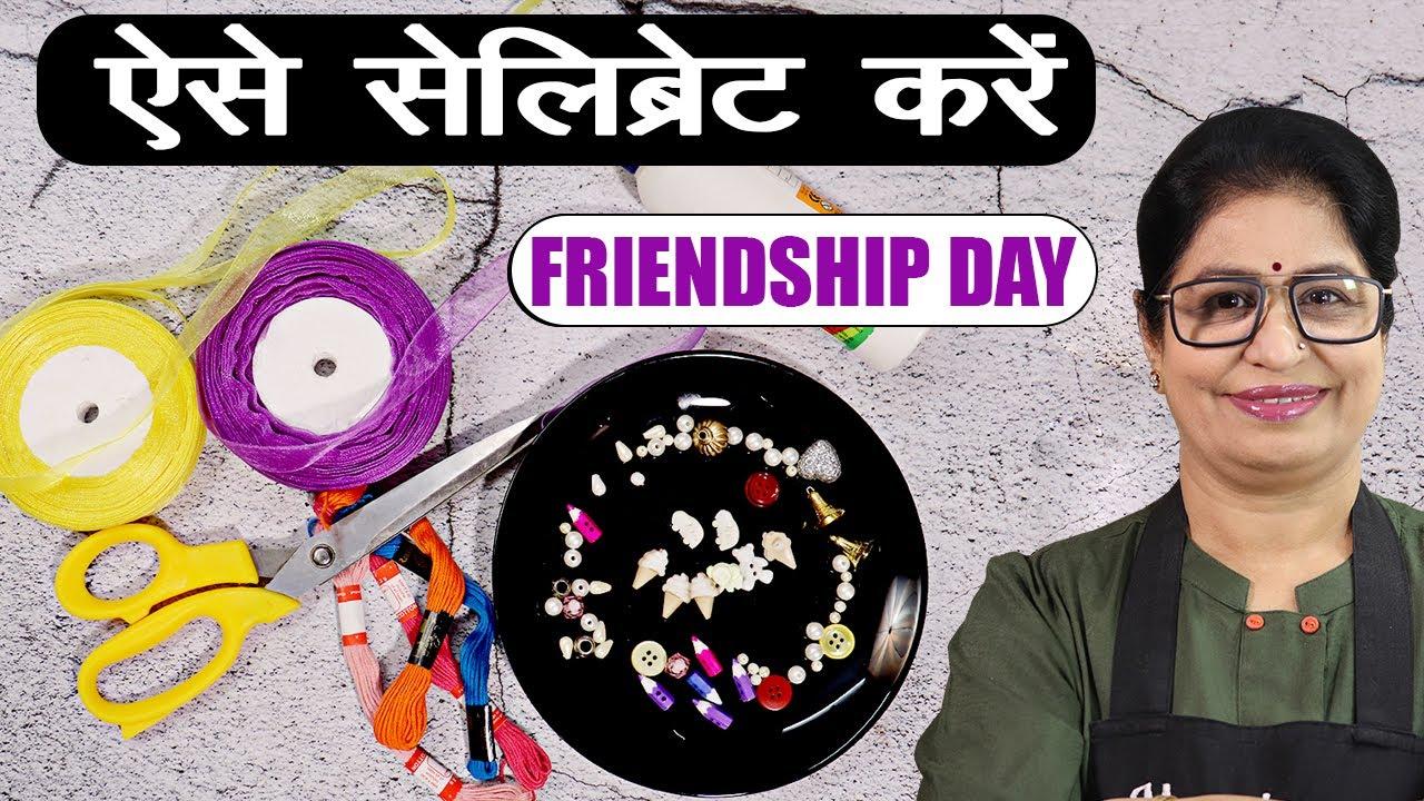 Friendship Day 2021 Special ऐसे करें फ्रेंडशिप डे सेलिब्रेट खास तरीके से, पैसे भी बचाये इस ट्रिक से