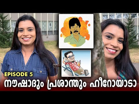 ep-5:-ഇക്കൊല്ലം-ആരുമൊന്നും-കൊടുക്കുന്നില്ലത്രെ-|-noushad-|-malayalam-news-|-sunitha-devadas