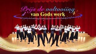 Gods glorie 'Prijs de voltooiing van Gods werk' A capella