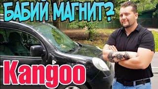 Renault Kangoo - лучший для бизнеса! //  Или магнит для телок?