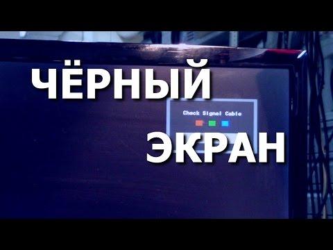 Как включить монитор на компьютере самсунг