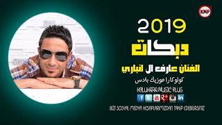 Arif Al Anbari  2019 - زمر دبكات  الفنان عارف الانباري لايلو لايلو#