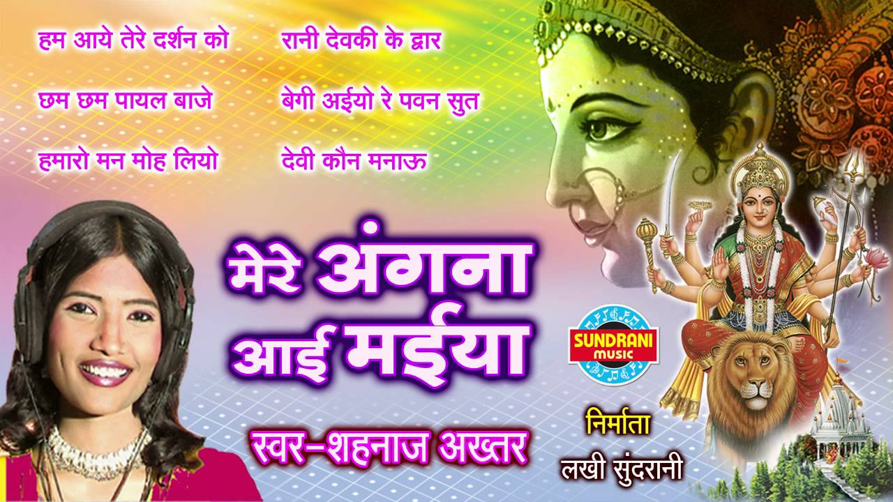 Mere Angna Aai Maiya Shahnaz Akhtar Best Juke Box Devi Geet Youtube