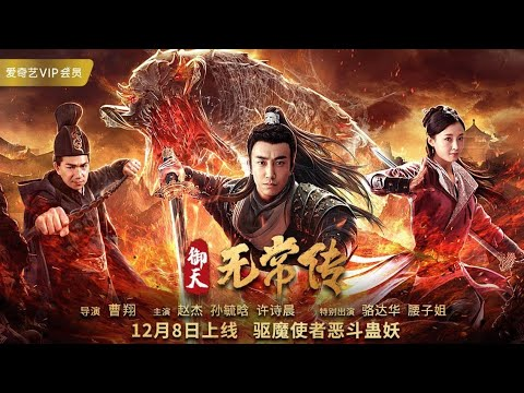Imperial Impermanence (御天无常传, 2019) Chinese Wuxia Action Trailer