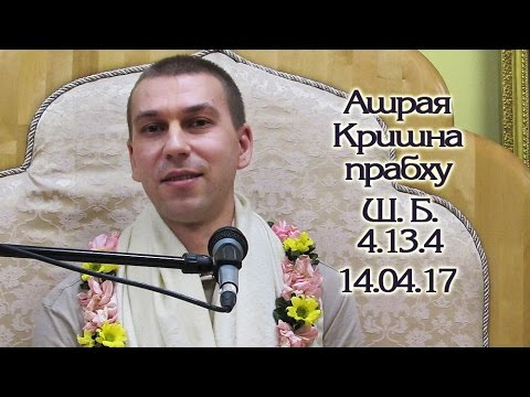 Шримад Бхагаватам 4.13.4 - Ашрая Кришна прабху