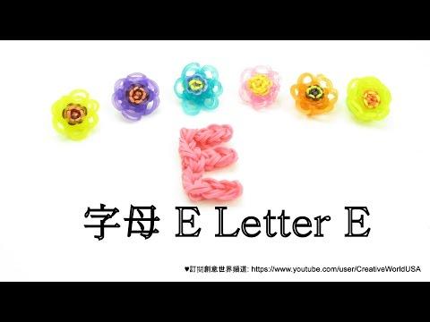 Rainbow Loom 字母E Letter E Charm - 彩虹編織器中文教學 Chinese Tutorial
