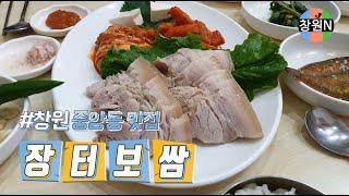 """[창원N] 창원 중앙동 밥집 """" 장터보쌈 """" 점심으로도…"""
