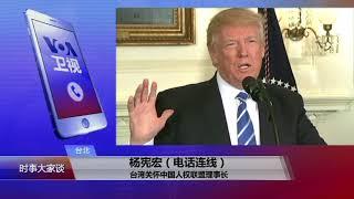 【杨宪宏:希望川普亲口喊出中国人权问题】11/16 #时事大家谈 #精彩点评