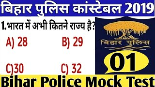 MOCK TEST - 1  / Bihar police constable/सिपाही भर्ती /2019