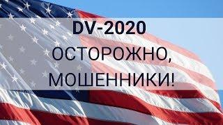 Грин кард лотерея США DV-2020 --ОСТОРОЖНО МОШЕННИКИ!