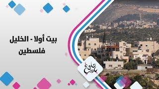 بيت أولا / الخليل - فلسطين