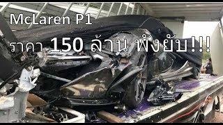 พังยับ 150 ล้าน!!! ข้อเท็จจริงเกี่ยวกับ McLaren P1 ที่เป็นข่าวดังตอนนี้ที่ไทย!!!