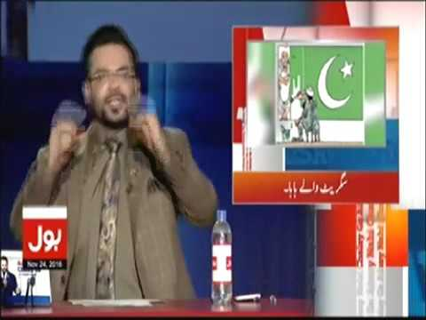 Tribune Says Look Pakistan before saying Donald Trump Racist - Aamir Liaquat