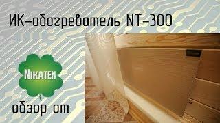 Обзор нагревателя никатэн NT-300
