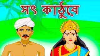 সৎ কাঠুরে গল্প - Bangla Golpo গল্প | Bangla Cartoon | Thakurmar Jhuli | Rupkothar Golpo রুপকথার গল্প