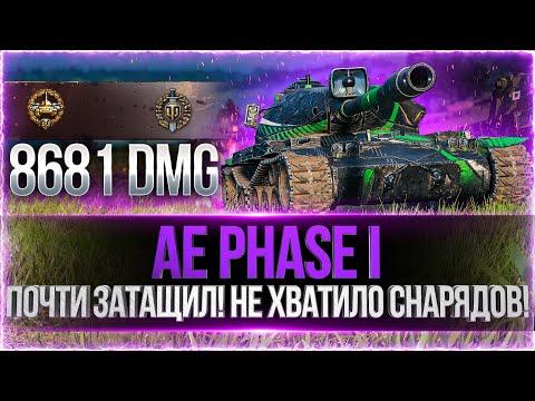 ПОЧТИ ЗАТАЩИЛ! НЕ ХВАТИЛО СНАРЯДОВ! ● AE Phase I - 8700 DMG. WOT