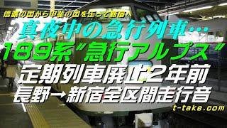 【鉄道走行音】真夜中の急行列車、189系急行アルプス、定期列車廃止2年前、長野→新宿全区間走行音