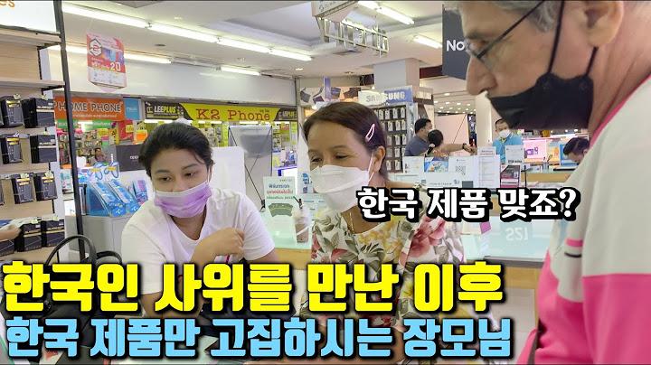 폴란드 장인 어르신의 한국 제품 사랑 태블릿은 삼성이지! | 태국 방콕 한국 식품 대형 마트 장보기 | 국제가족, 국제부부