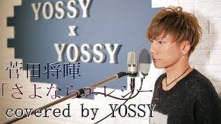 さよならエレジー / 菅田将暉 Covered by YOSSY