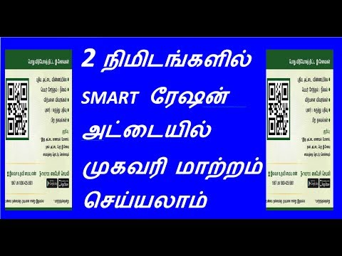 how to change smart ration card address