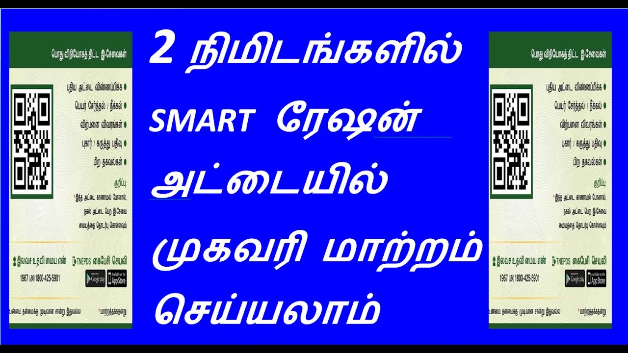 how to change smart ration card address youtube