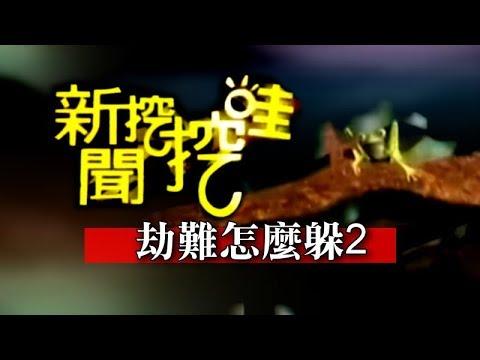 Download 新聞挖挖哇:劫難怎麼躲20140909-2
