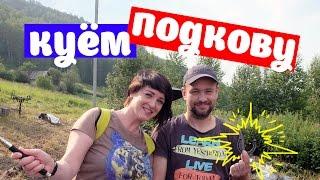 Порожский фестиваль кузнецов/куем подкову/стальная свадьба