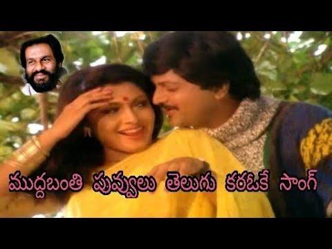 Muddabanti Navvulo Telugu Karaoke Song with telugu lyrics