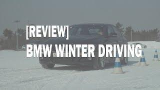 [review] 이다정 기자의 BMW 윈터드라이빙 체험기