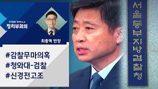 [정치부회의] 반박에, 재반박, 또 반박…청와대·검찰 신경전 고조