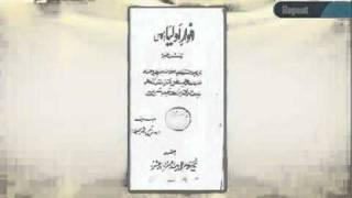 Fatwa prove 2