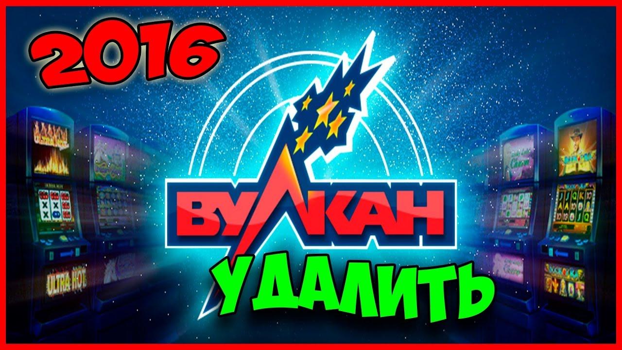 казино вулкан 2016