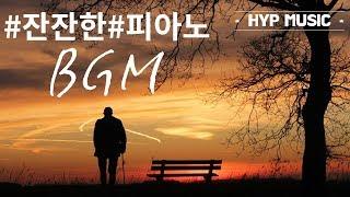 저작권 없는 피아노 브금 | 잔잔한 노래 음악 | 슬픈 음악 | HYP - Release