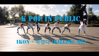 [ K POP IN PUBLIC ] iKON - 죽겠다 (KILLING ME) cover by PartyHard