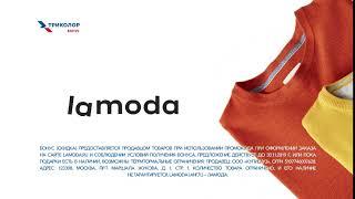 Бонусы от Lamoda для клиентов Триколора!