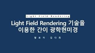 [2020 한이음 공모전] Light Field Ren…