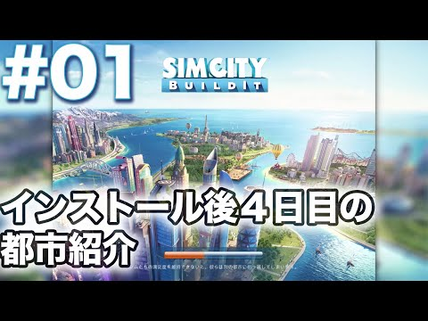 Simcity BuildIt シムシティ ビルドイット実況 4日目の都市紹介