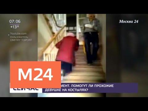 Пенсионерке со сломанной ногой пришлось ползти по лестнице в мордовской больнице - Москва 24